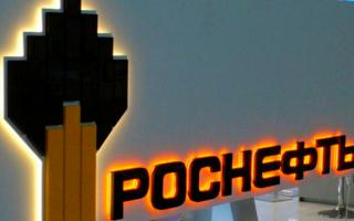 Роснефть: изменения в дивидендной политике