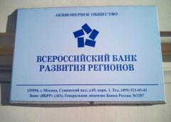 Всероссийский банк развития регионов и Роснефть