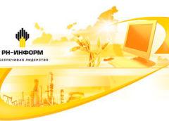 ОАО «РН-Информ» — дочернее предприятие «Роснефти». История, цели, принципы работы