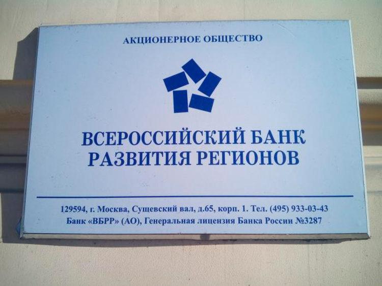Банк развития регионов