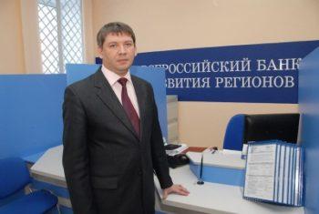 сотрудники банка развития регионов