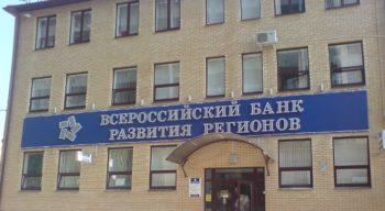 офис ВБРР